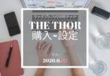 wordpress【有料テーマ】ザ・トール購入♪THE THORのプラン紹介