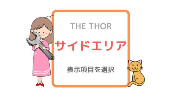 WORDPRESSでブログ作成初心者の方向けにTHE THOR【ザ・トール】サイドバーエリアの表示項目をカスタマイズする手順を紹介します。