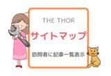 THE THOR【ザ・トール】簡単♪サイトマップ(HTML)の作成と設定