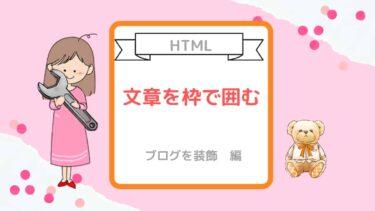 文章を枠で囲む(基本HTML)