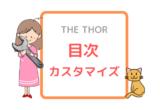 【the thor】目次を自分好みに表示♪設定と簡単カスタマイズ