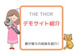 THE THOR(ザトール)着せ替えの特徴と設定♪着せ替え前と後