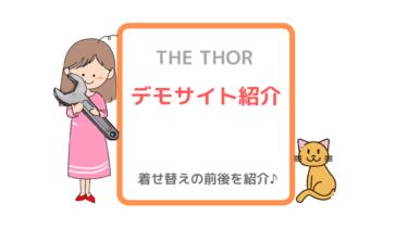 THE THOR(ザ・トール)の9個ある着せ替えスタイルを詳しく紹介しています。