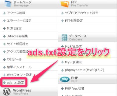 XSEVSERのサーバーパネルの「ホームページ」内の「ads.txt設定」をクリック