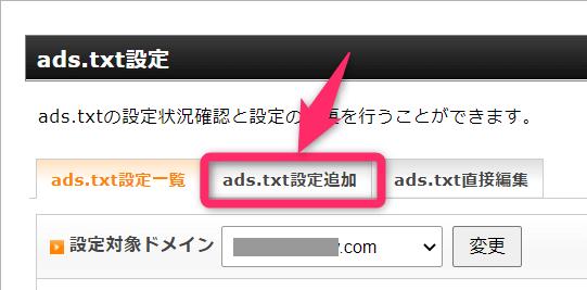 XSERVER側の手順紹介♪ads.txt設定追加をクリックしてください。