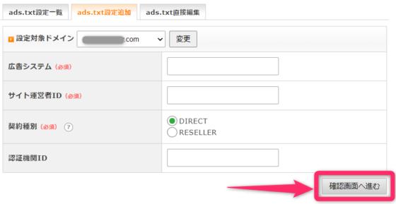 XSERVER側の手順紹介♪ads.txt設定項目を記入後「確認画面に進む」をクリックしてください
