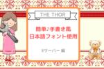 Xサーバー【THE THOR】手書き風日本語WEBフォント簡単に使用♪