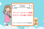 準備編【THE THOR】サーバー&ドメイン取得とエディタの使い方紹介