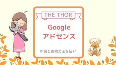 Googleアドセンスの申請方法とTHE THOR(ザ・トール)との連携方法を紹介