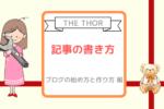 【ブログの始め方作り方】THE THOR(ザ・トール)の記事の書き方