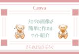 ブログの画像が無料で簡単に作れるCanvaを紹介♪
